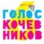 IX МЕЖДУНАРОДНЫЙ МУЗЫКАЛЬНЫЙ ФЕСТИВАЛЬ «ГОЛОС КОЧЕВНИКОВ