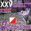 """XXV Открытые городские соревнования школьников по спортивному ориентированию """"Подснежник"""""""